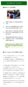 - 新型コロナウイルスへの対策について|らでぃっしゅぼーや - www.radishbo-ya.co.jpより引用