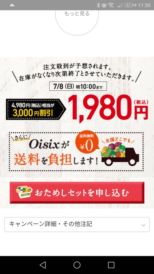 Oisixお試しセット登録専用フォーム