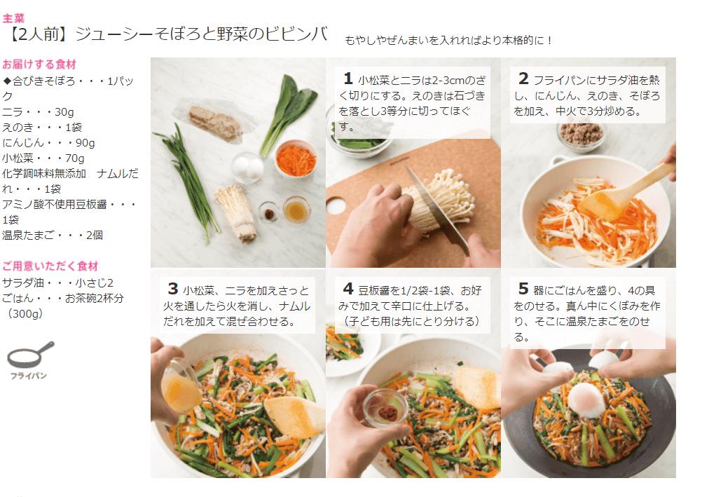 ホームページを見てレシピを事前にチェックすることもできます