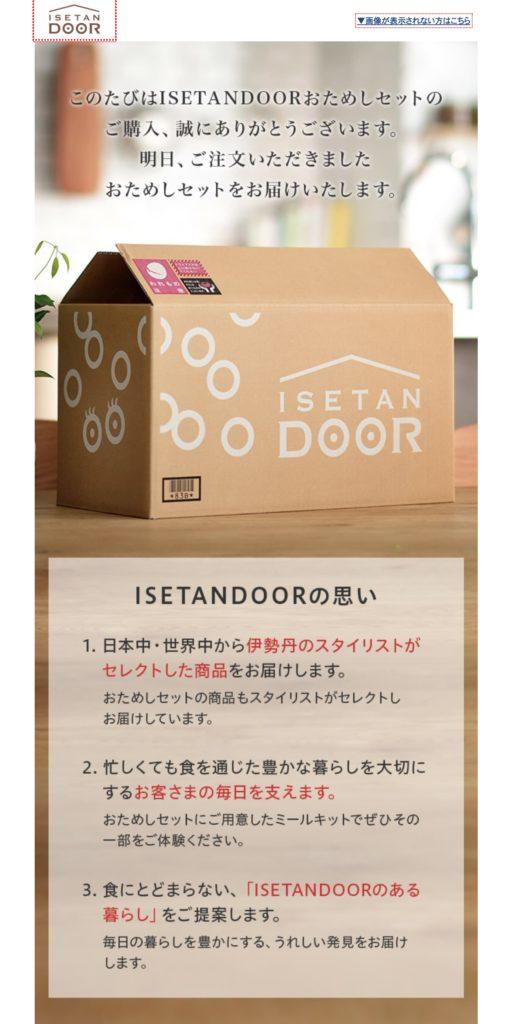 「ISETAN DOOR」メールに添付されていた文章より抜粋