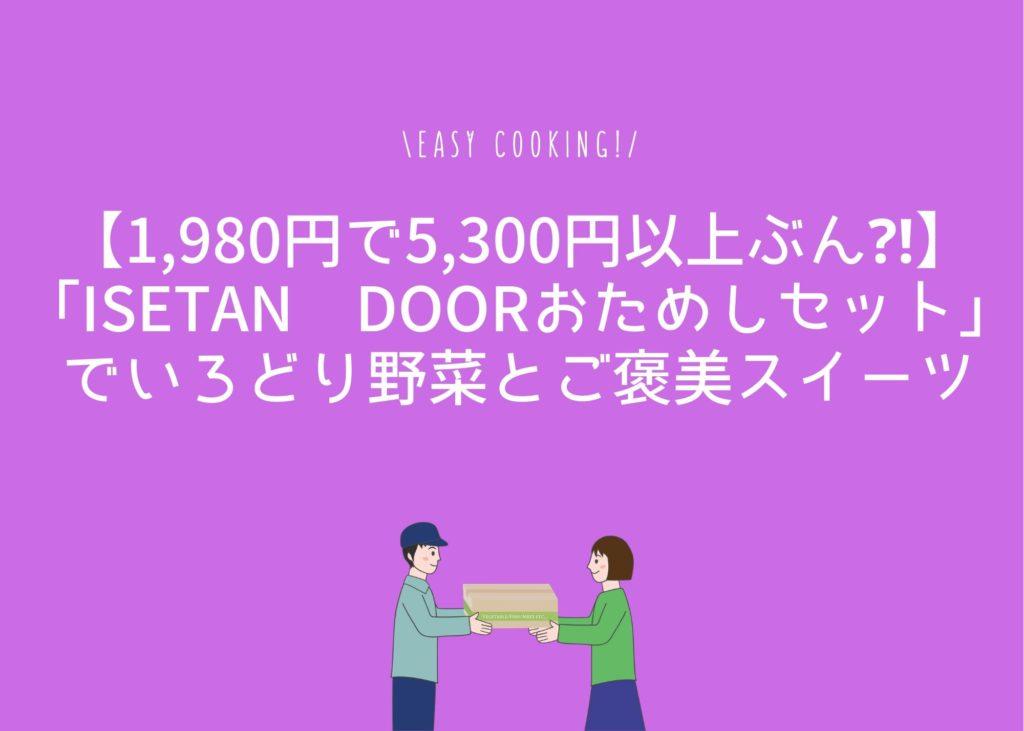 【1,980円で5,300円以上ぶん⁈】「ISETAN DOORおためしセット」でいろどり野菜とご褒美スイーツ