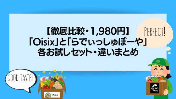 【徹底比較・1,980円】「Oisix」と「らでぃっしゅぼーや」各お試しセット・違いまとめ