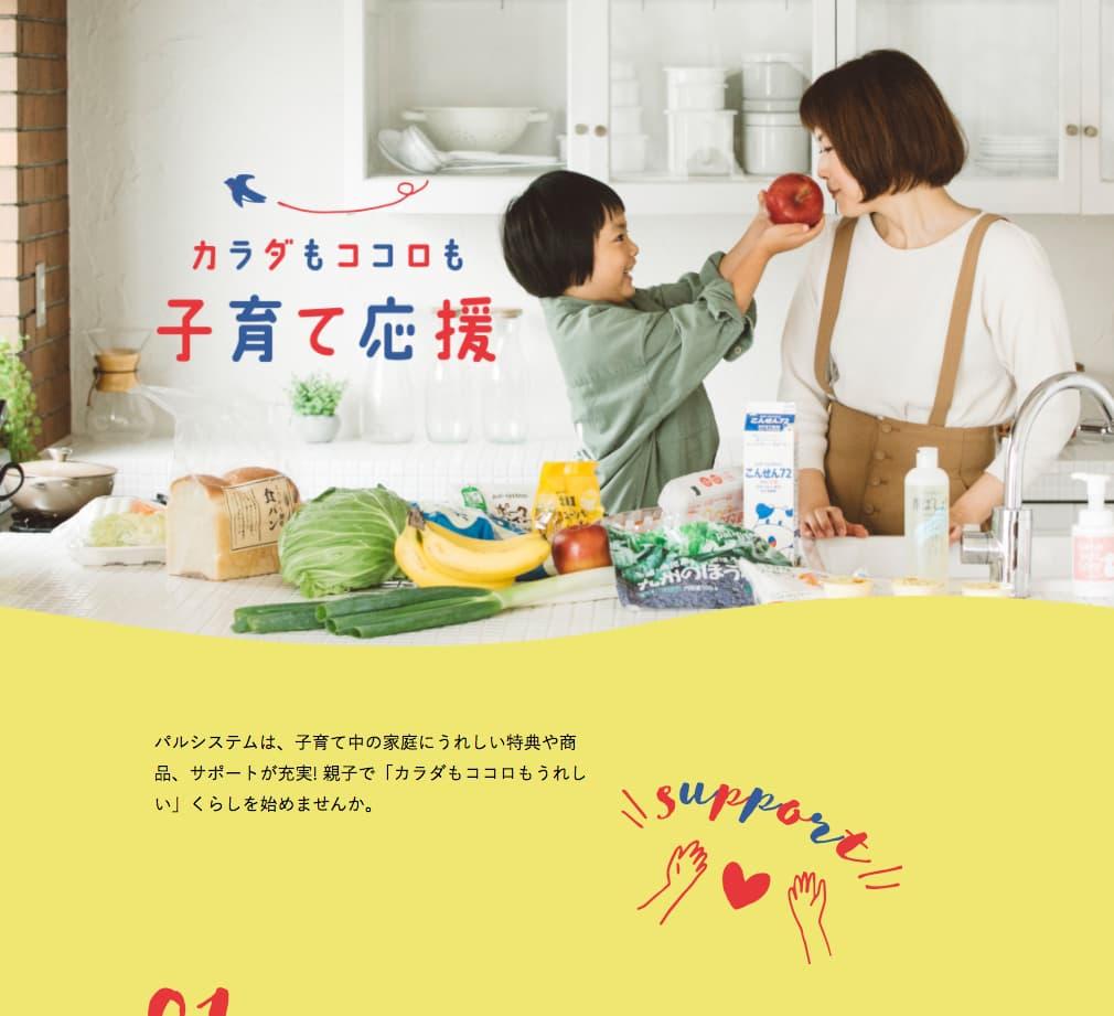 子育て応援|生協の宅配パルシステム - www.pal-system.co.jpより引用