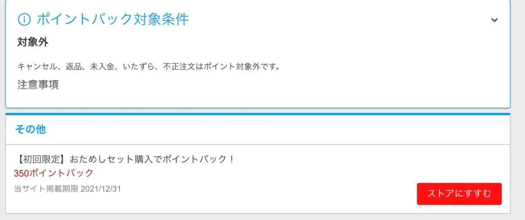 ISETAN DOOR - 楽天ポイント提携モール - Rebates(リーベイツ) - www.rebates.jpより引用