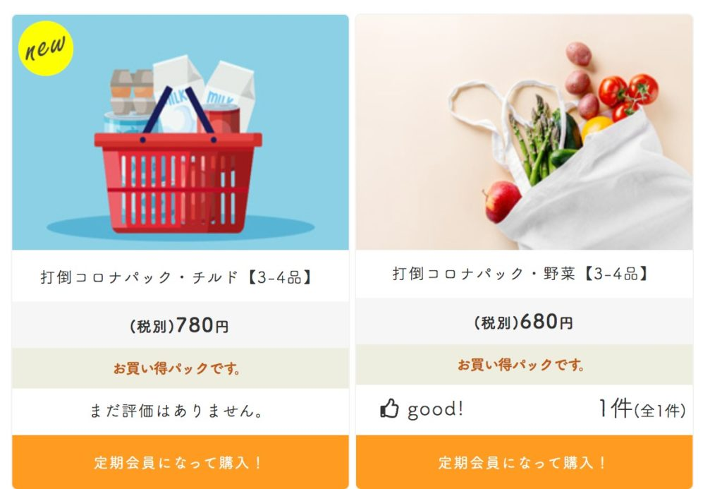 パック品一覧 - 食材宅配サービスのココノミ - coconomi.shopより引用
