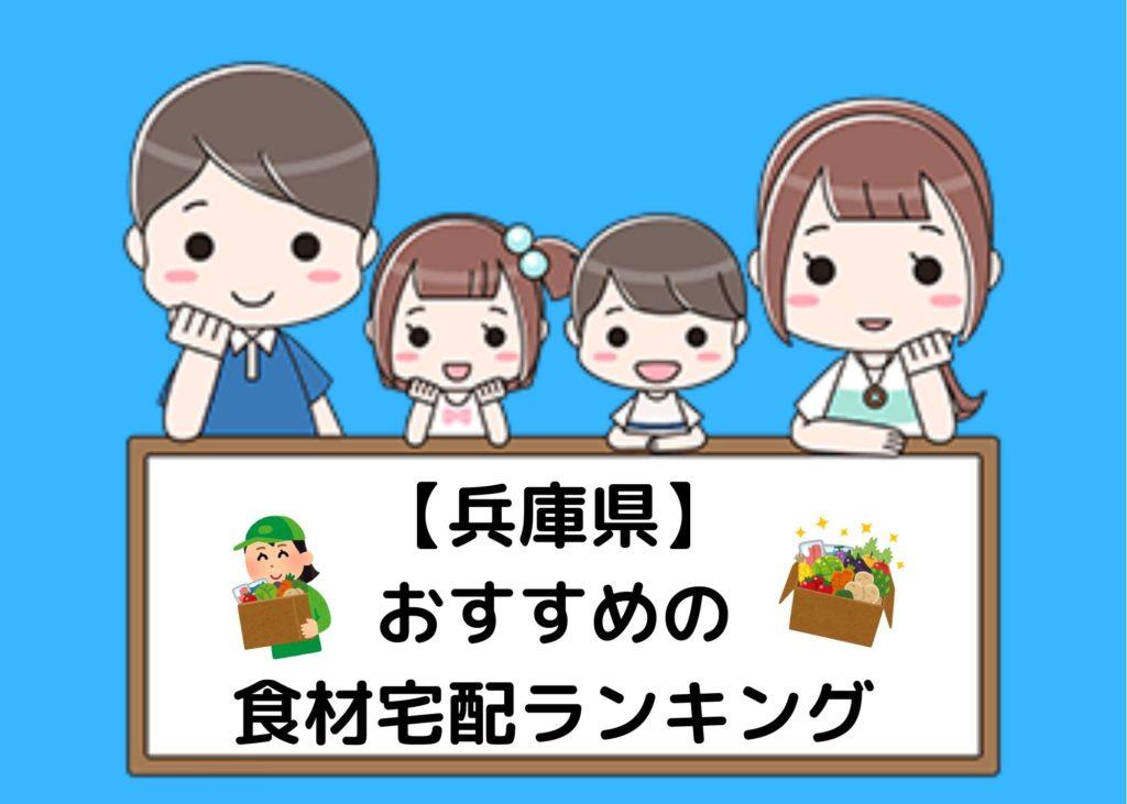 兵庫県オススメ宅配食材ランキング