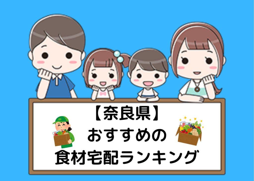 奈良県オススメ宅配食材ランキング