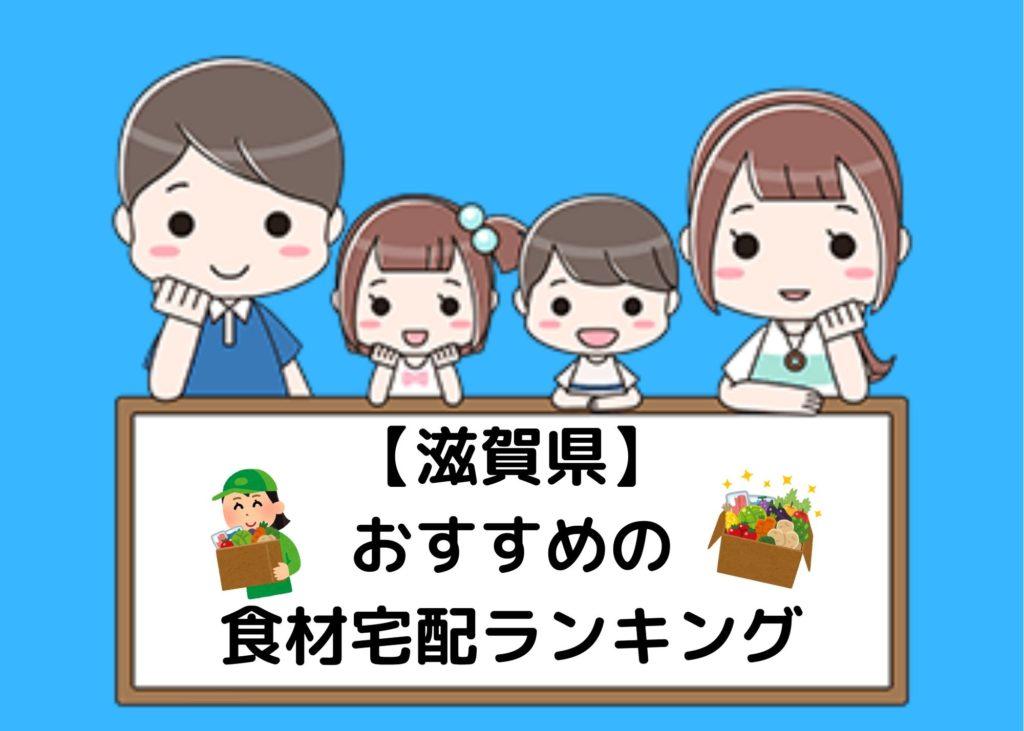 滋賀県オススメ宅配食材ランキング