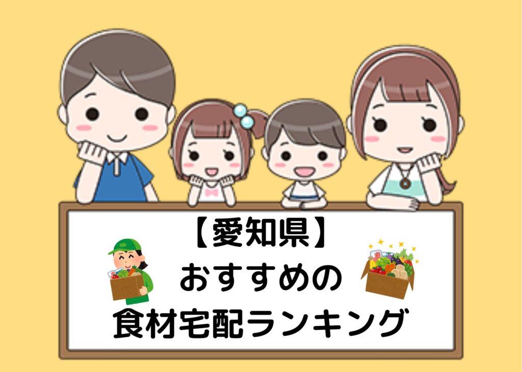 愛知県オススメ宅配食材ランキング
