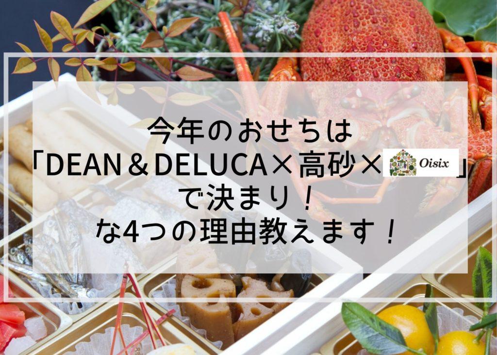 今年のおせちは「DEAN&DELUCA×高砂×Oisix」で決まり!な4つの理由教えます!
