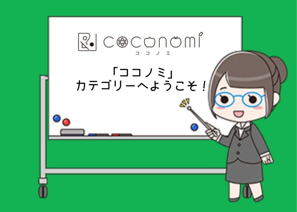 「ココノミ」カテゴリーへようこそ!