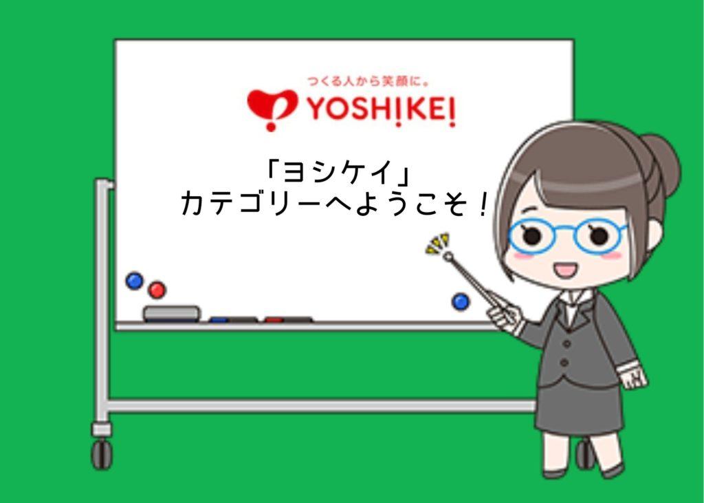 「ヨシケイ」カテゴリーへようこそ!