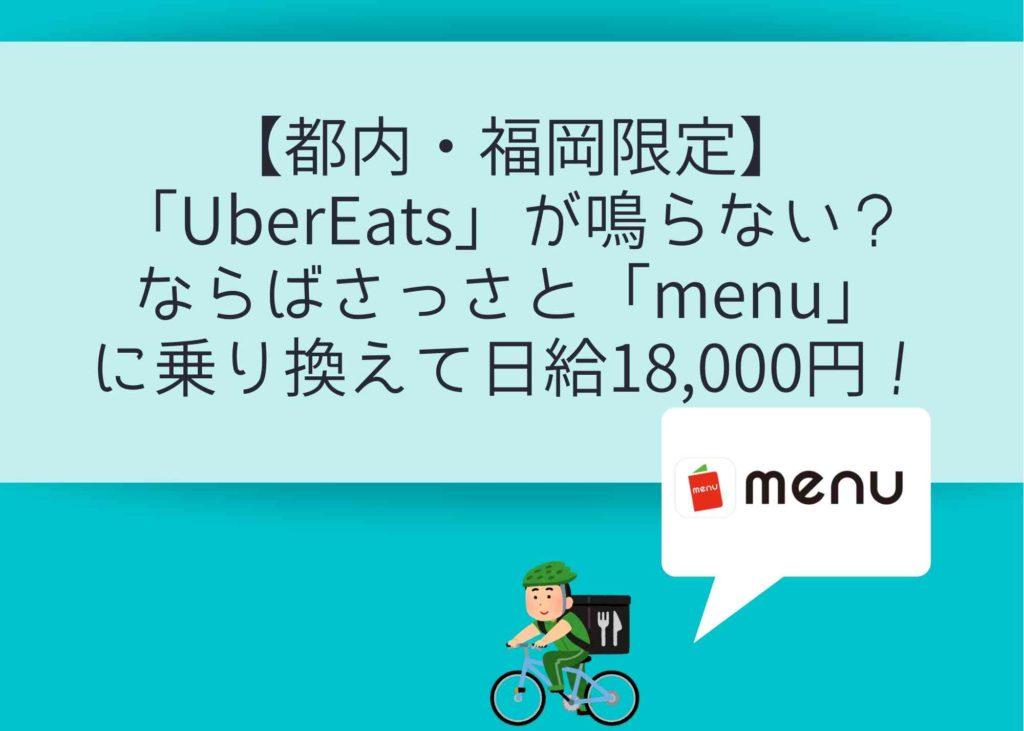 【都内・福岡限定】「UberEats」が鳴らない?ならばさっさと「menu」に乗り換えて日給18,000円!