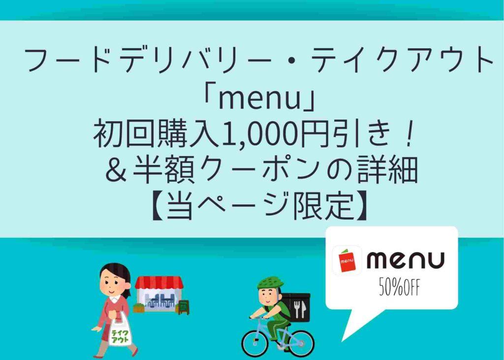 フードデリバリー・テイクアウト「menu」初回購入1,000円引き!&半額クーポンの詳細【当ページ限定】