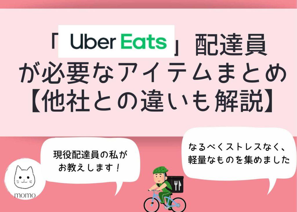 UberEats配達員の必要アイテムまとめ