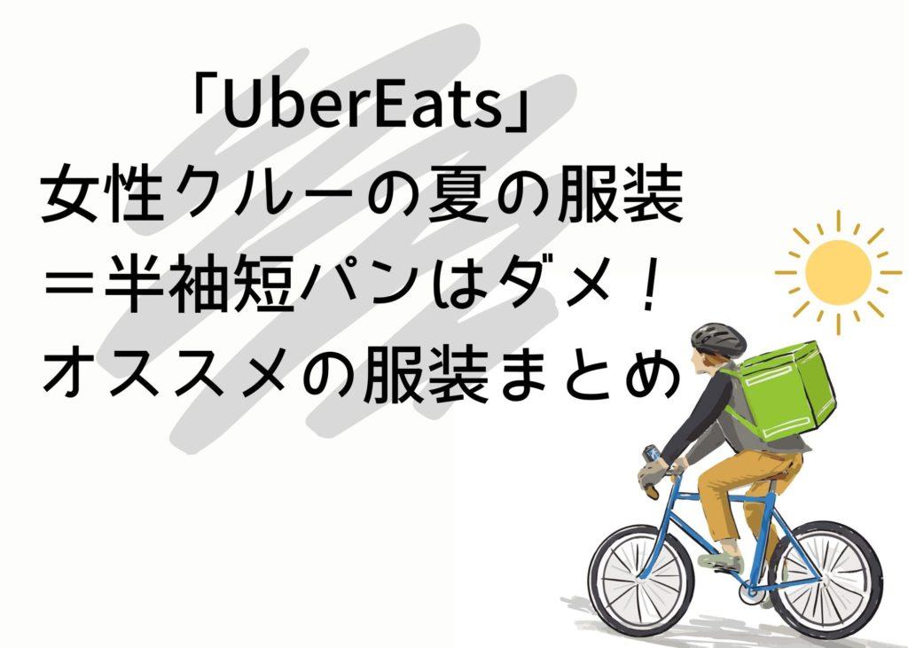 「UberEats」 女性クルーの夏の服装 =半袖短パンはダメ! オススメの服装まとめ