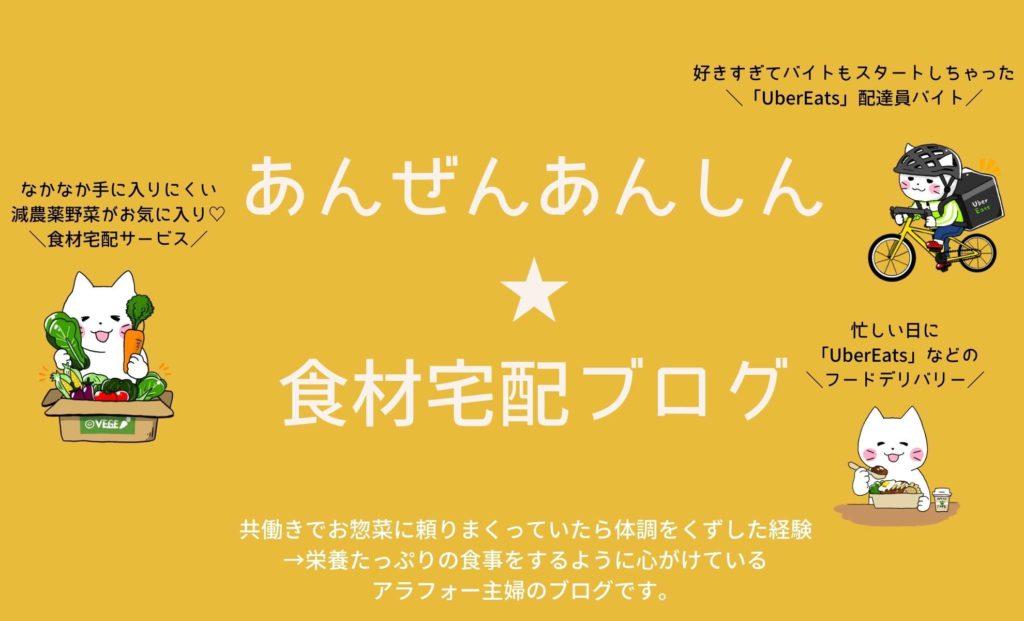 「あんぜんあんしん ★ 食材宅配ブログ」トップページ