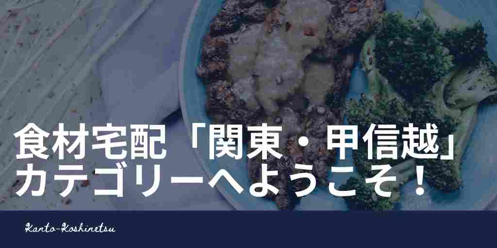 食材宅配「関東・甲信越」カテゴリーへようこそ!