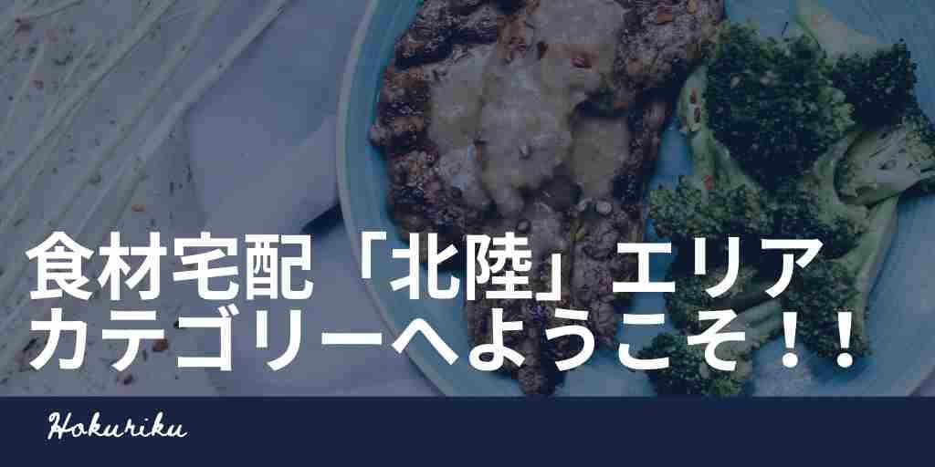 食材宅配「北陸」エリア・カテゴリーへようこそ!