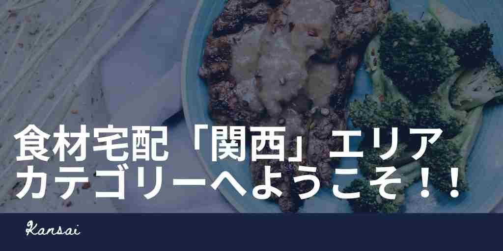 食材宅配「関西」エリア・カテゴリーへようこそ!
