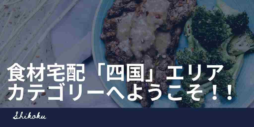 食材宅配「四国」エリアカテゴリーへようこそ!