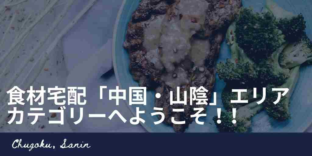 食材宅配「中国・山陰」エリアカテゴリーにようこそ!