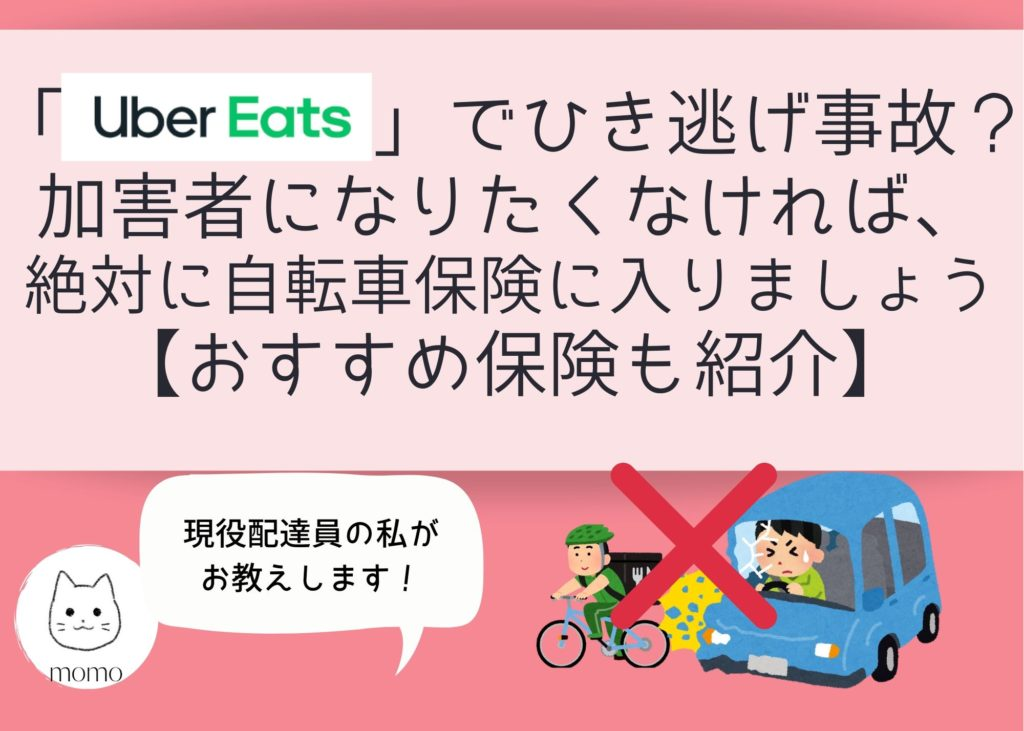 「UberEats」でひき逃げ事故?加害者になりたくなければ、絶対に自転車保険に入りましょう【おすすめ保険も紹介】