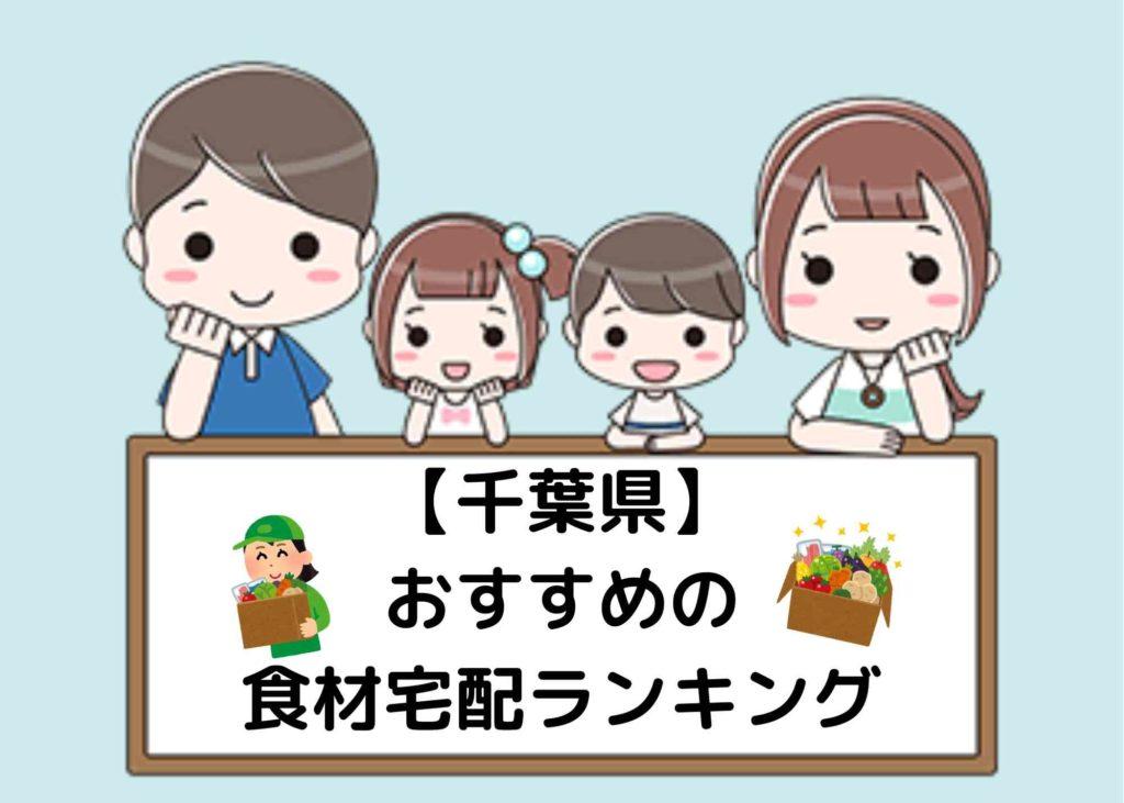 千葉県おすすめ食材宅配ランキング