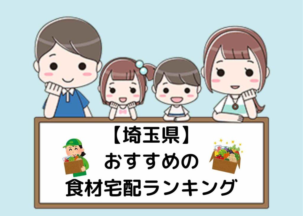 【埼玉県】おすすめの食材宅配ランキング