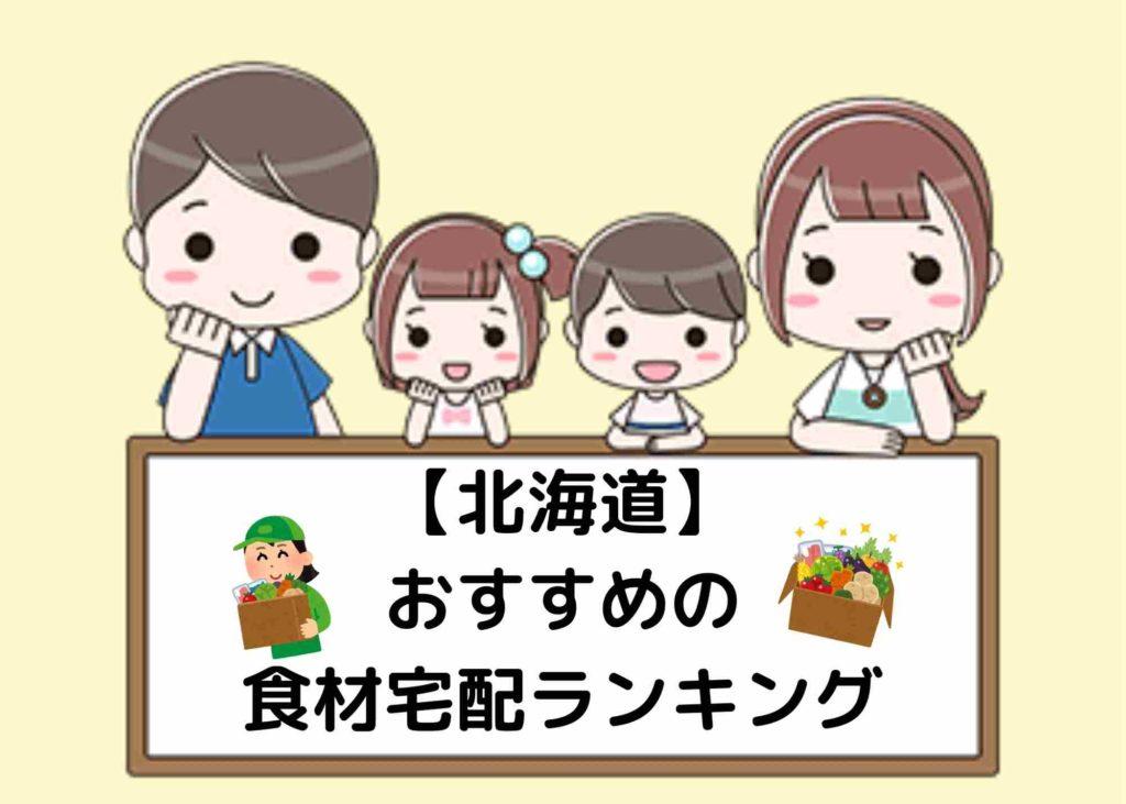【北海道】オススメの宅配食材ランキング