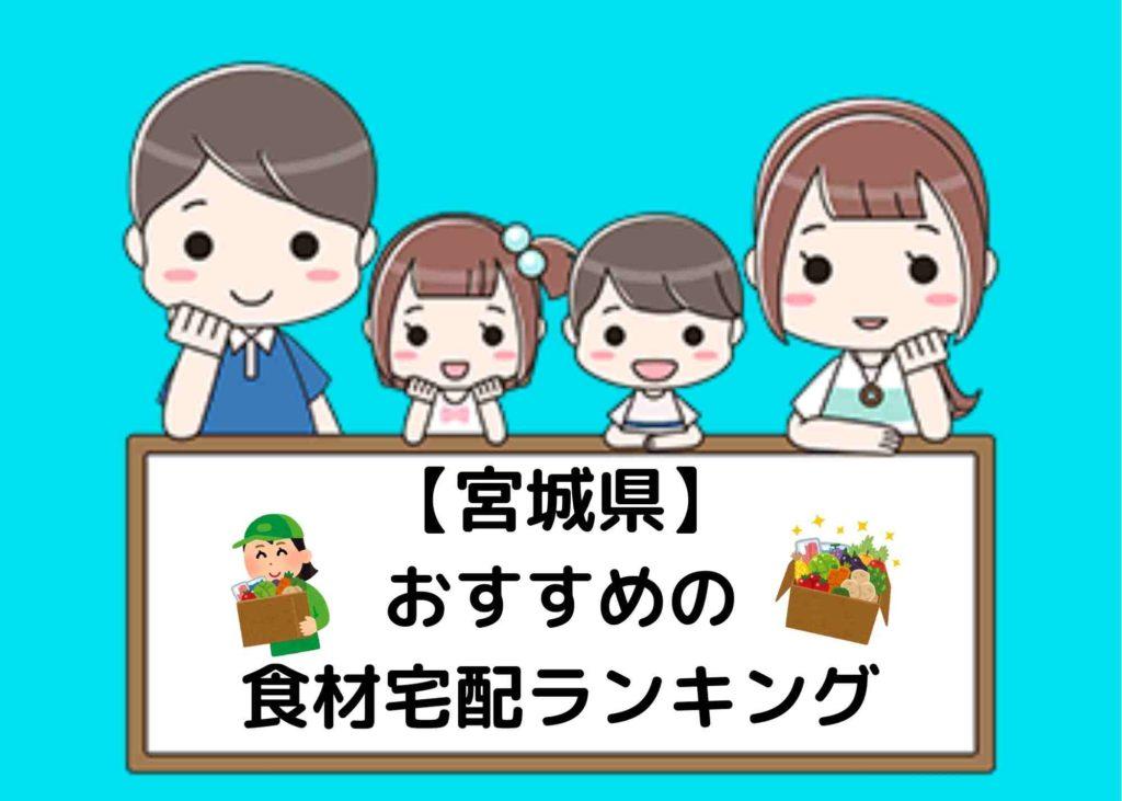 【宮城県】おすすめの食材宅配ランキング