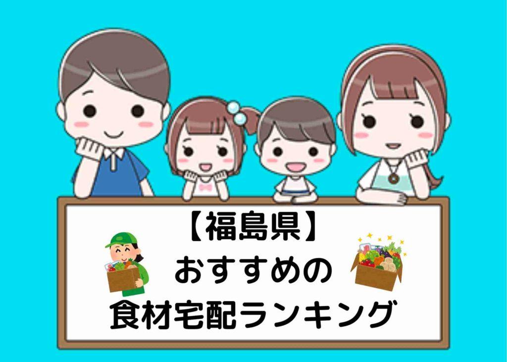 【福島県】おすすめの食材宅配ランキング