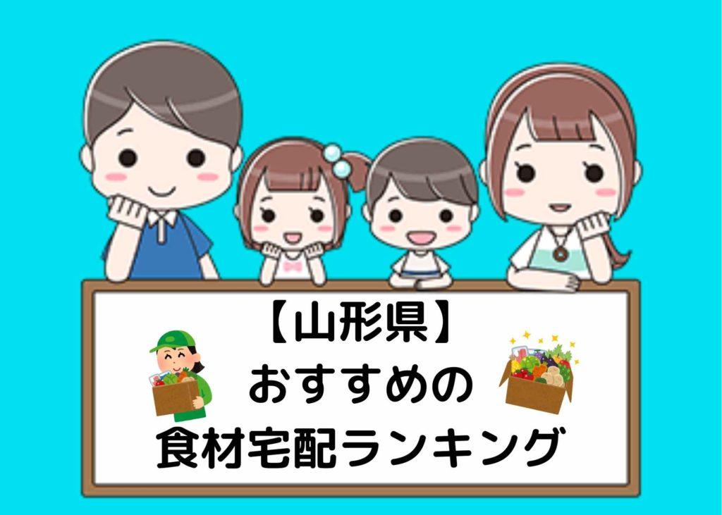 【山形県】オススメの食材宅配ランキング