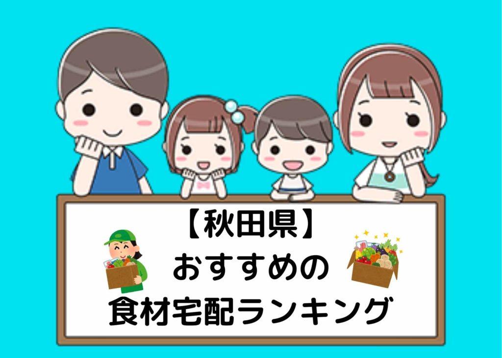 【秋田県】オススメの食材宅配ランキング