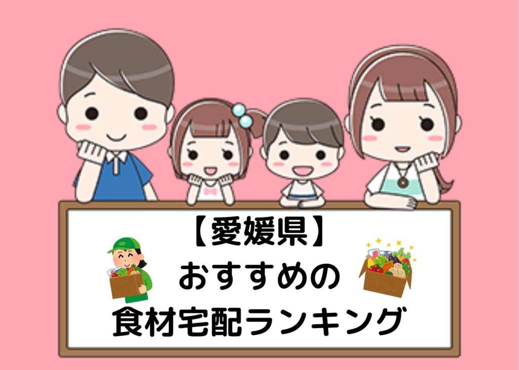 【愛媛県】おすすめの食材宅配ランキング〜現地特派員が選んだ