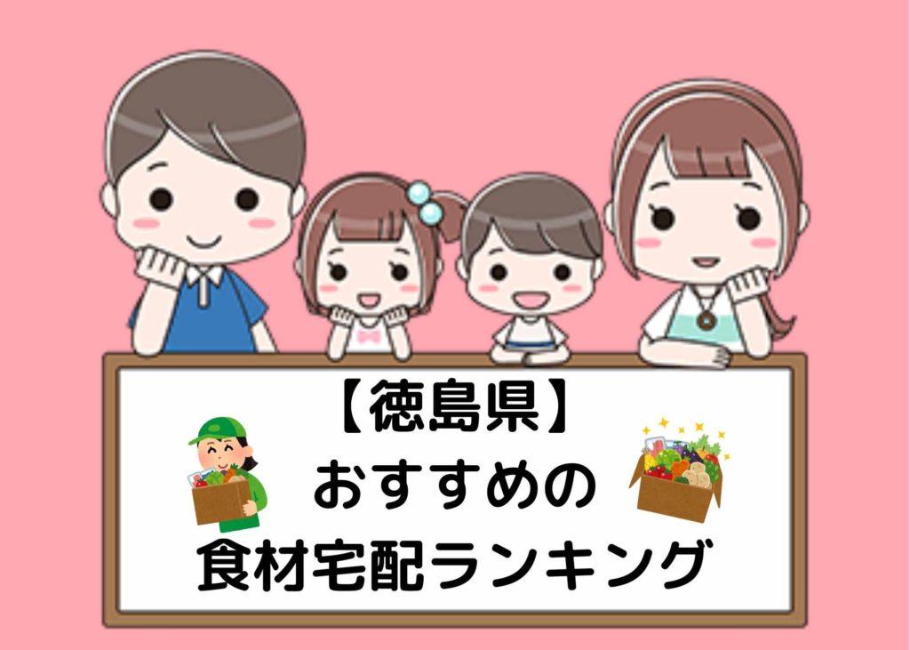 【徳島県】オススメの食材宅配ランキング〜現地特派員が選んだ
