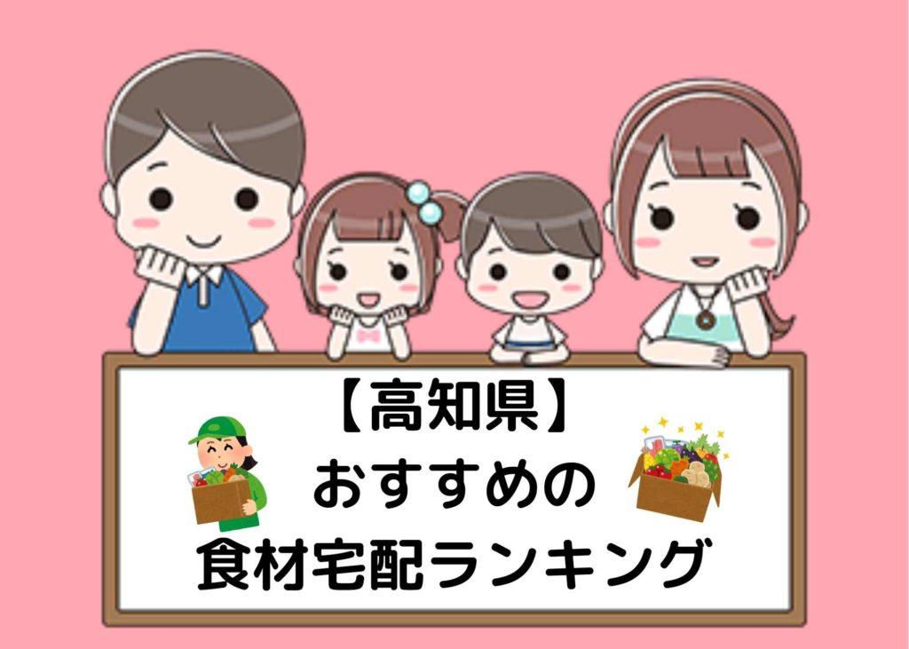 【高知県】オススメの食材宅配ランキング