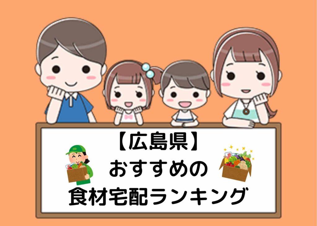 【広島県】おすすめの食材宅配ランキング〜現地特派員が選んだ