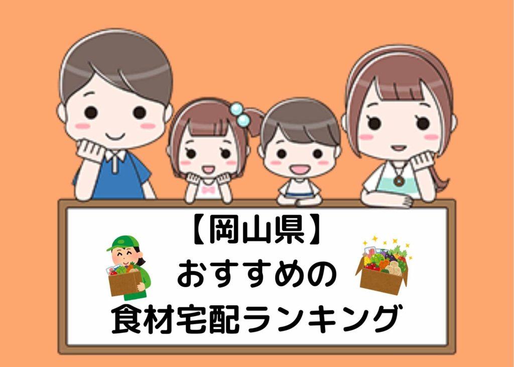 【岡山県】おすすめの食材宅配ランキング〜現地特派員が選んだ