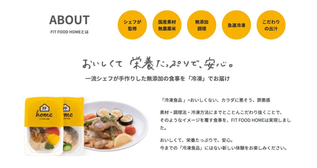 -FIT-FOOD-HOME(フィットフードホーム)┃こだわりの冷凍惣菜-store.tavenal.com_