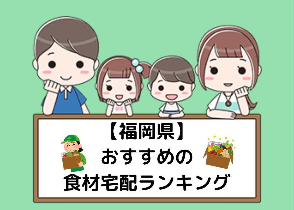 【福岡県】オススメの食材宅配ランキング