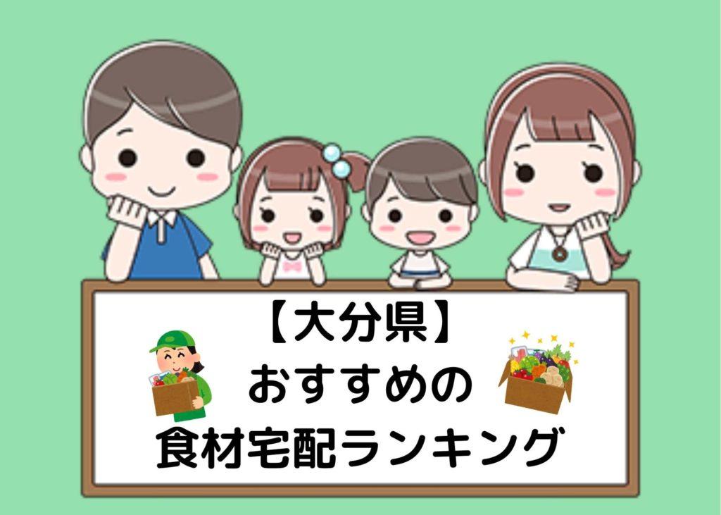 【大分県】オススメの食材宅配ランキング