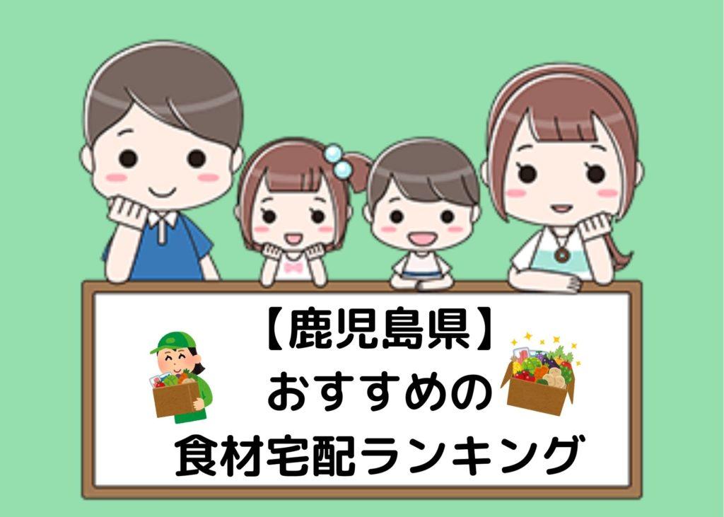 【鹿児島県】オススメの食材宅配ランキング
