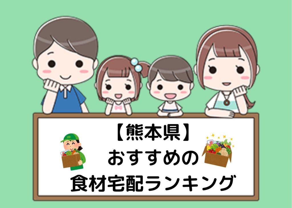【熊本県】オススメの食材宅配ランキング
