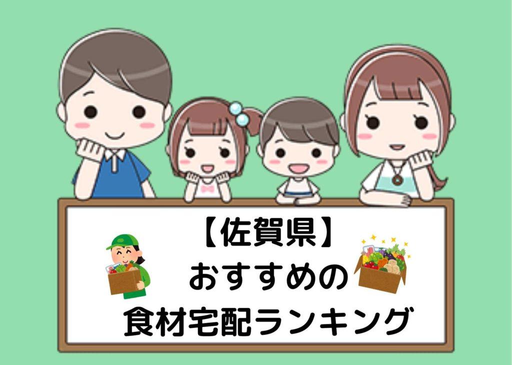 【佐賀県】オススメの食材宅配ランキング