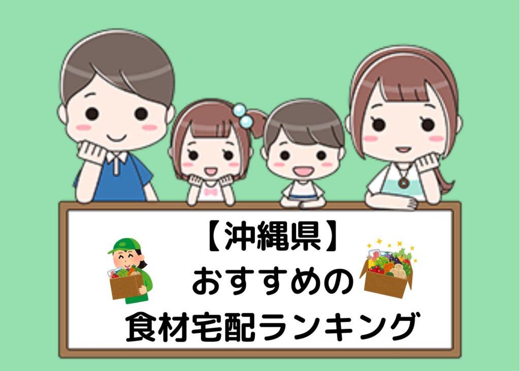 【沖縄県】おすすめの食材宅配ランキング〜現地特派員が選んだ