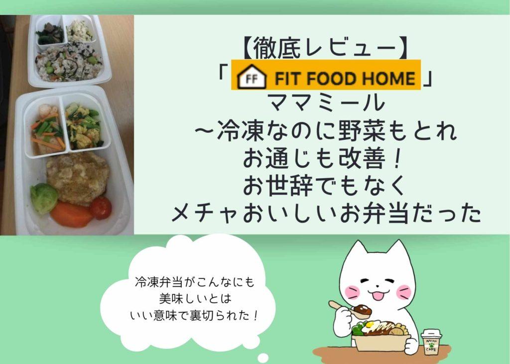 【徹底レビュー】「FIT FOOD HOME」ママミール〜冷凍なのに野菜もとれお通じも改善!お世辞でもなくメチャおいしいお弁当だった
