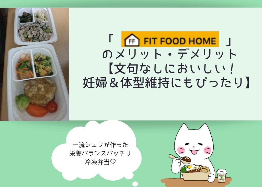 「FIT FOOD HOME」のメリット・デメリット【文句なしにおいしい・妊婦&体型維持にもぴったり】