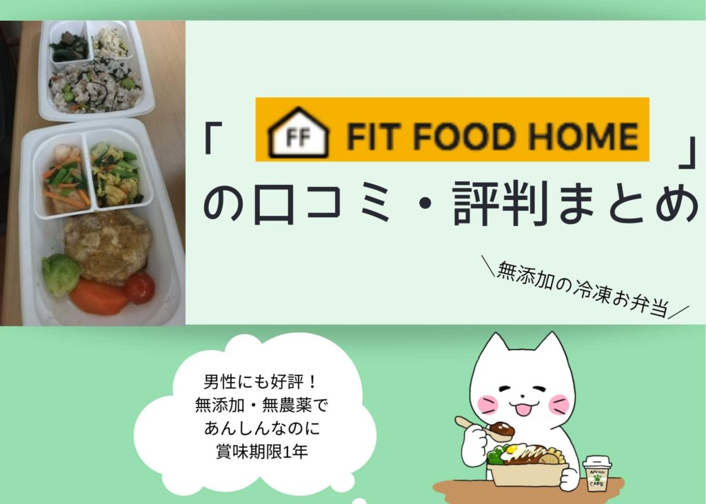 「FIT FOOD HOME」の口コミ・評判まとめ