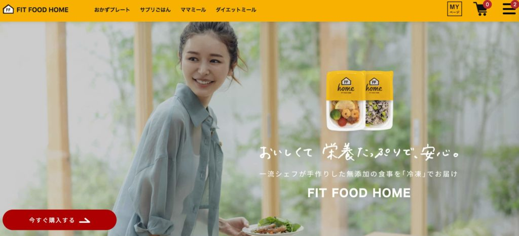 「FIT FOOD HOME」公式トップページより引用